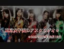 東京女子流のアスタラジオ* #089