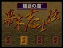 維新の嵐 幕末志士伝 坂本竜馬編 1 thumbnail