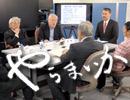 『そのまま言うよ!やらまいか』#33 ゲスト 藤井聡 / 日本破滅論!公共事業は日本を救うのか!