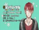 聖Smiley学園 WINTER VACATION「STRAY CAT」