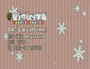 聖Smiley学園 WINTER VACATION「Lævateinn」