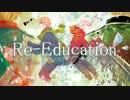 【APヘタリア】Re-Education-再.教.育-【不憫ズ人力カバー】 thumbnail