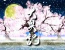 自分用大奥記part1 / OP~卯月・初日 thumbnail