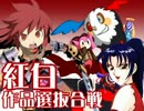 【MUGEN】紅白作品選抜合戦 Part.4