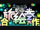ニコニコ動画合作絵巻 thumbnail