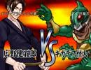 THE 淫夢OF FIGHTERS 対戦動画 ビリーブランクス兄貴vs対魔忍