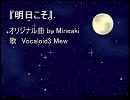 「明日こそ」 オリジナル曲 by Mineaki (V