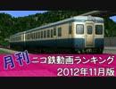 【A列車で行こう】 月刊ニコ鉄動画ランキング2012年11月版