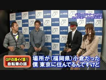 KEIRINグランプリ2012特集3菊地...