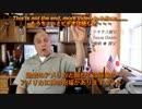 字幕【テキサス親父】日本の衆議院議員総選挙と共産主義