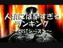 人類には早すぎるランキング~LASTシーズン~ thumbnail