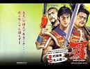 【パチンコBGM】 CRフィーバー覇-LORD-2 覇王の剣 JAM Project