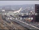 「北陸新幹線」建設史(「金沢」付近) 【前編】先に造られた線路