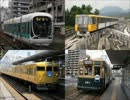 超鉄道『ヒロシマ』改