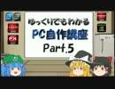 【ニコニコ動画】ゆっくりでもわかるPC自作講座 Part.5を解析してみた