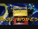 【ニコニコ動画】ミニ四駆復帰してみた㉓年間チャンピオン参戦(人物紹介)を解析してみた