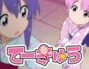 てーきゅう 第11話「先輩とナチョ・リブレ」 thumbnail