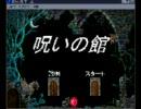 古いHDDを整理してたらカオスなゲームが見つかった2 thumbnail