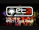 【出演者からメッセージ!!】EXIT TUNES ACADEMY@0217 ZeppTokyo thumbnail