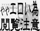 【アイドルマスター】 奥州風来記 第03幕