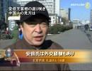 【新唐人】安倍元首相の返り咲き 中国人の見方は