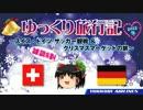 【ニコニコ動画】【ゆっくり旅行記】2012冬★ほぼ雑談スイス&ドイツ時々サッカー観戦の旅1を解析してみた