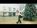 【小松彩夏】te-yut-te踊ってみた【Merry Xmas!!】