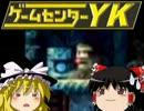 【ゲームセンターYKゆっくり課長の挑戦】LA-MULANAに挑戦 Part33 thumbnail