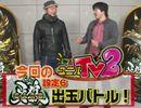 ユニバTV2 #11