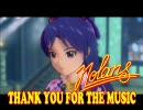 アイドルマスター 洋楽コラボ PV 「Thank you for the music」 ノーランズ