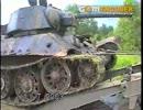 Т-34を掘り起こす