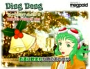【GUMI_Adult】DING DONG【プリンセス・プリンセス】