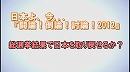 1/3【討論!】総選挙結果で日本を取り戻せるか?[桜H24/12/22]