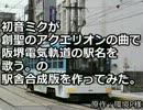 初音ミクが創聖のアクエリオンの曲で阪堺