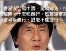 【新唐人】ジャッキー・チェンまた失言?「 銃でマフィアと対抗」