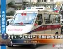 【新唐人】香港2013元旦大規模デモ 警察は最新監視車両