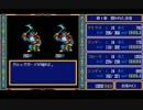 ドラゴンスレイヤー 英雄伝説Ⅱ_03