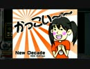 New Decade IIDX Edition (1P ANOTHER 正規)