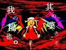 【東方音遊戯】嘆きの妹(嘆きの樹×U.N.オーエンは彼女なのか?)