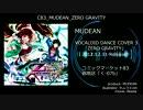 【冬コミC83-31日西く-07b】ZERO GRAVITY VOCALOID DANCE COVER3 クロスフェード