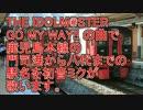 GO MY WAY!!で門司港から八代までの駅名を初音ミクが歌いました。