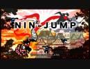 NIN2-JUMP つぶやき実況1