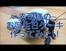 【ニコニコ動画】赤司様の誕生日を祝ってみた!!を解析してみた