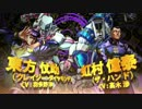 【HD】ジョジョASB 3rdPV - 4部パート -