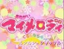 【ニコカラ】コイクル(Off Vocal)【おねがいマイメロディ】