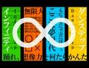 【UTAUカバー】インフィニティ・ダンステップ【松田っぽいよ】