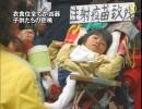 【新唐人】衣食住全てが凶器 子供たちの悲鳴
