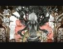 【松田っぽいよEdge】アザレアの亡霊【UTAUカバー】