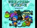 【BGM】ドラゴンクエストモンスターズ - 果てしなき旅