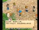 『牧場物語 ハーベストムーン』極め道 その6 thumbnail